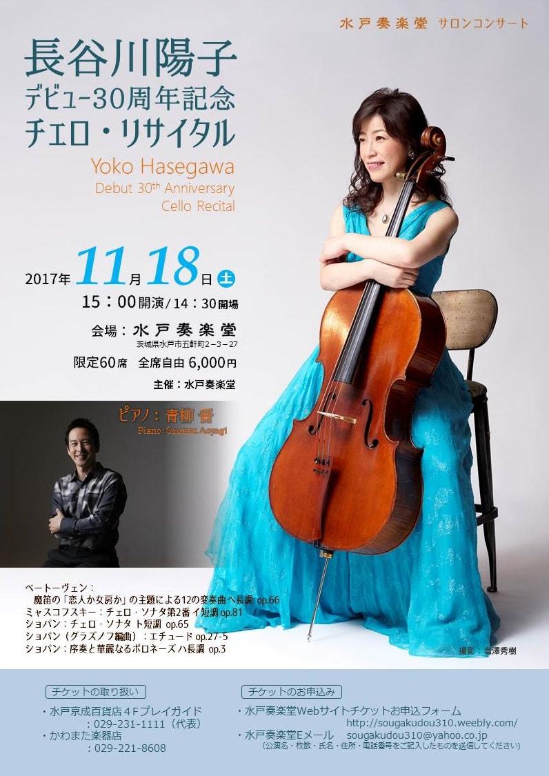 20171118-hasegawa-front_orig